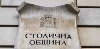 sofia-municipality-logo