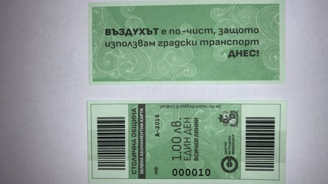 електронен-билет