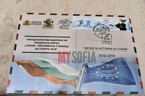 post-stamp-bulgaria-european-capital-of-sport