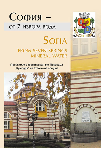sofia-from-seven-springs-mineral-water-София:-От-7-извора-вода