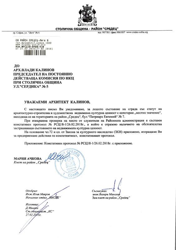 geshov-pismo-maria-achkova