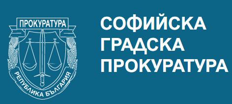 sofiiska-gradska-prokuratura