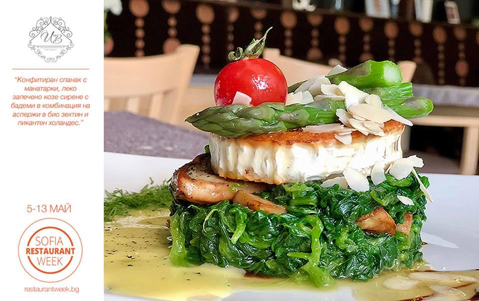 iv-sofia-restaurant-week