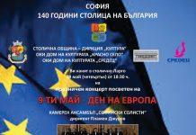koncert-stolichna-obshtina