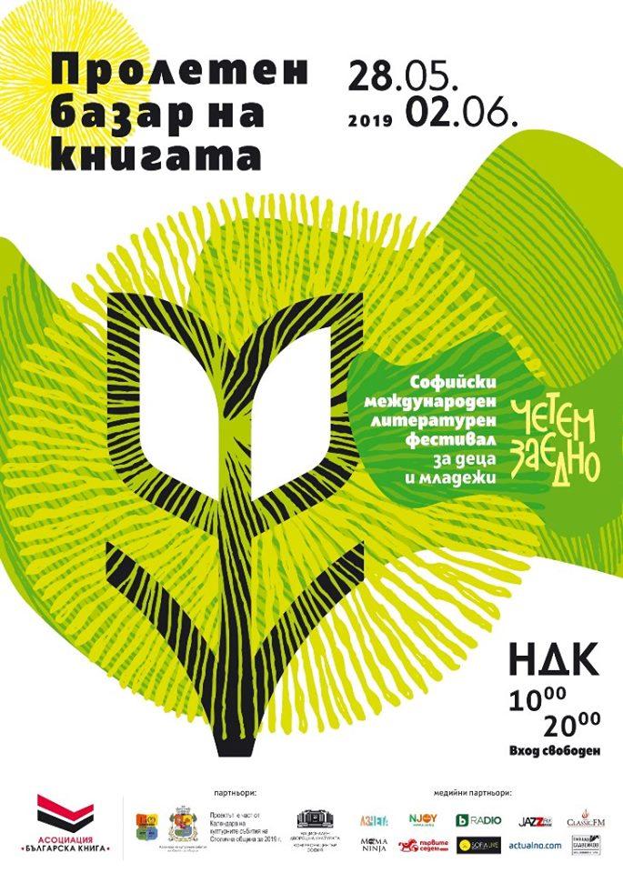 proleten-bazar-na-knigata