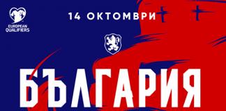 bileti-bulgaria-england