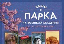 kino-v-parka-na-otkrito-2019