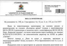 viza-stadion-bulgarska-armia-cska