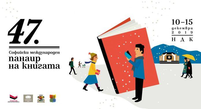 Международен панаир на книгата