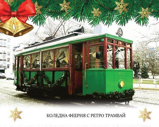 """Ретро трамвай за """"Коледна феерия"""""""