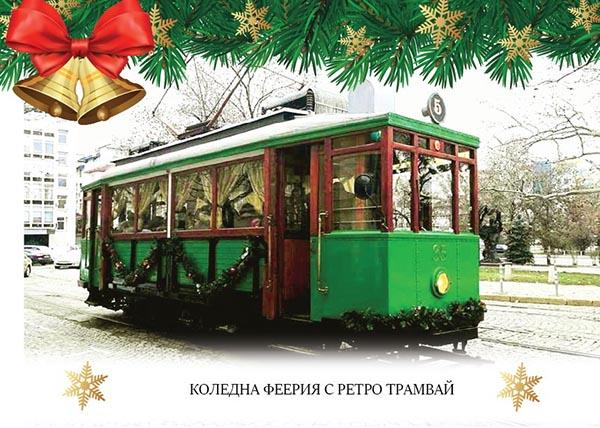 Ретро трамвай за