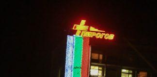 pirogov-hospital-sofia