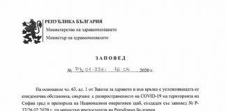 заповед-кирил-ананиев