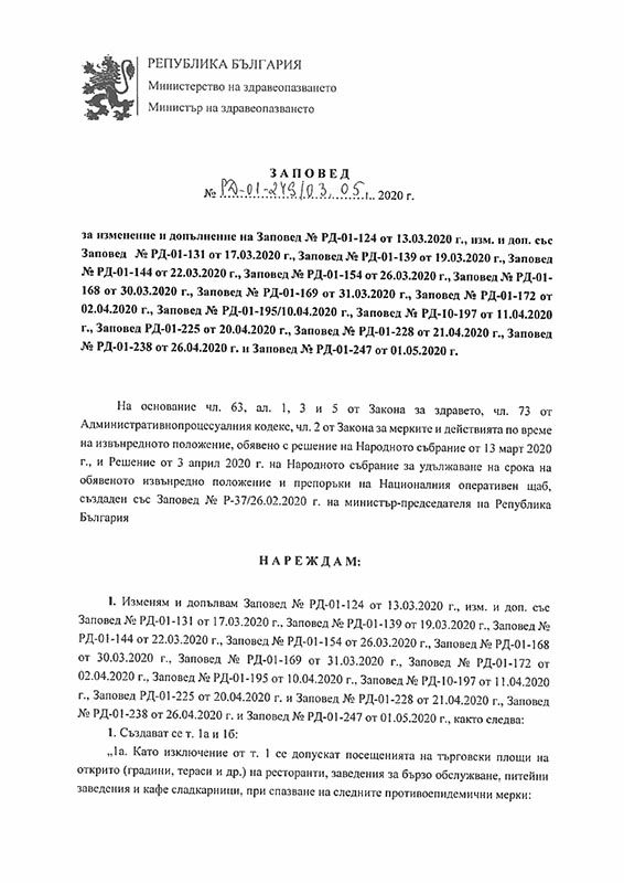 zapoved-rd-01-249-03-05-2020-ananiev-1