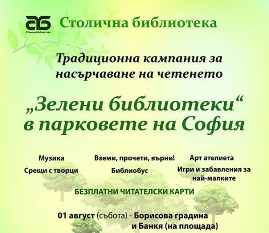 зелени-библиотеки-в-парковете-на-софия