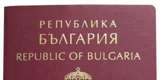 bulgarian-passport