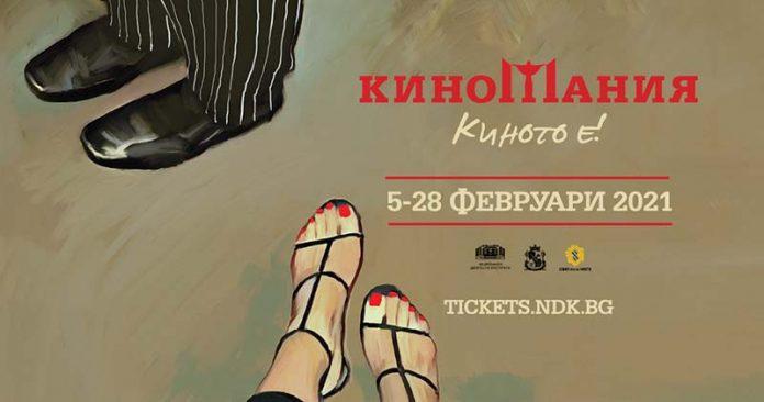 KINOMANIA_FB_Event_Cover