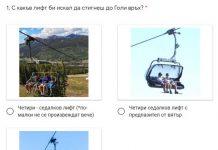 dragalevski-lift-anketa