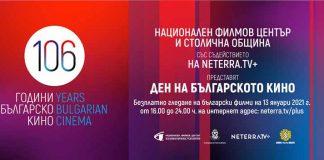 ден-на-българското-кино