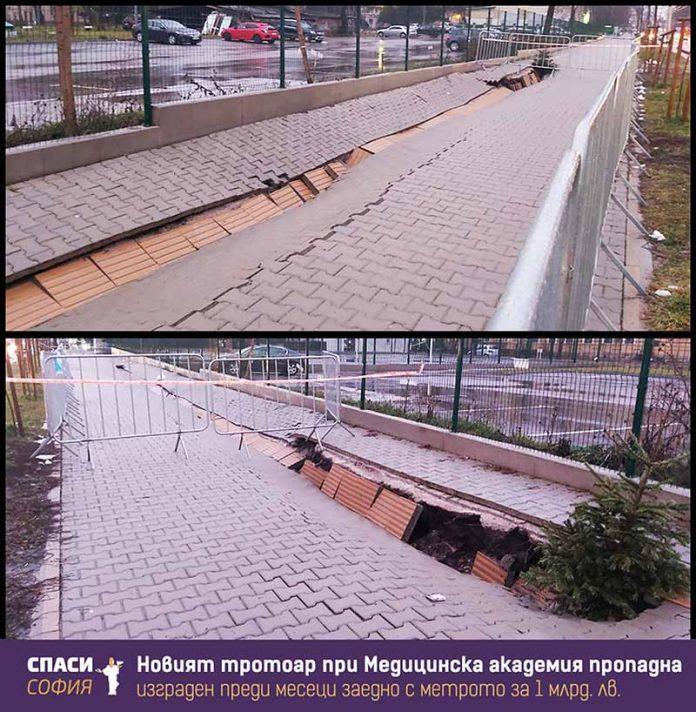 пропаднал-тротоар-медицинска-академия