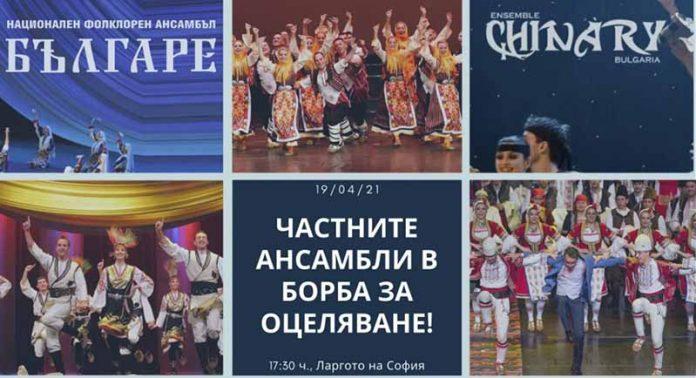 protest-ansamble-bulgare-chinari