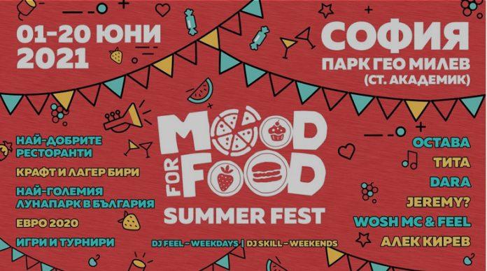 mood-for-food-summer-fest