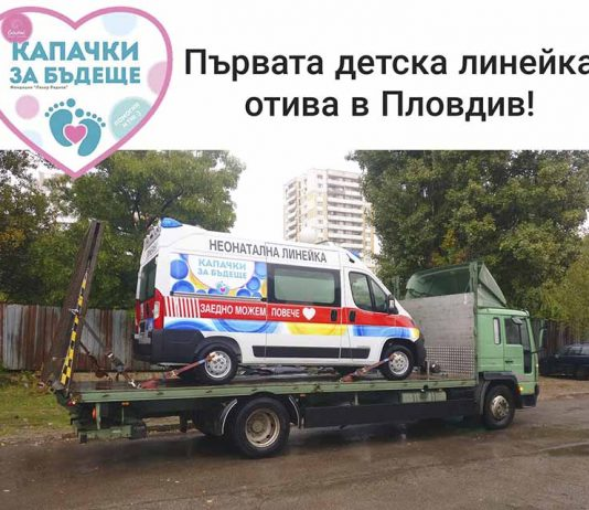 детска-неонатална-линейка